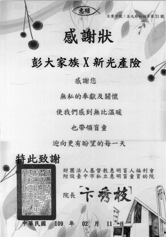 惠明盲童育幼院授予感謝狀