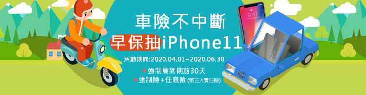 車險不中斷,早保抽iPhone 11