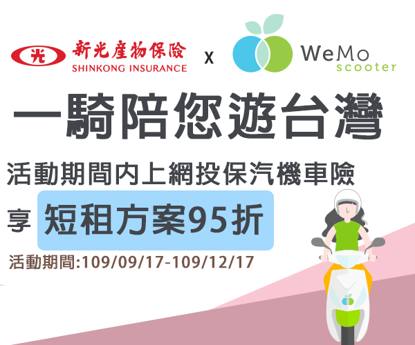 WeMo Scooter 95折優惠