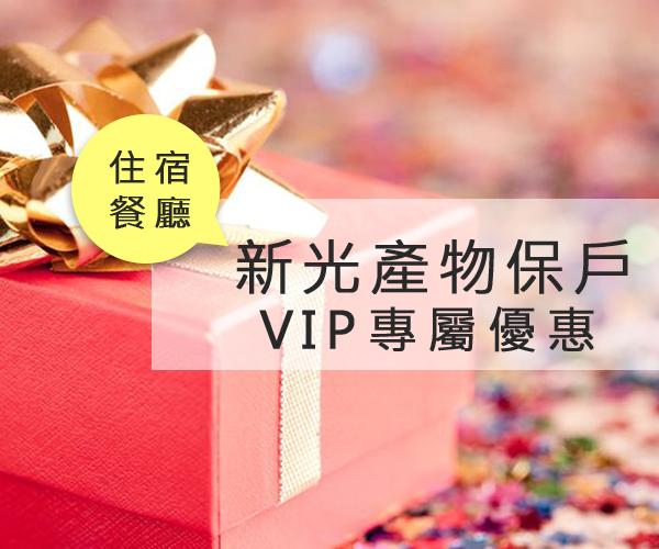新光產物保戶VIP專屬優惠