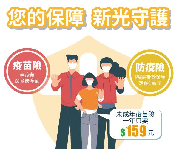 疫苗接種綜合保險
