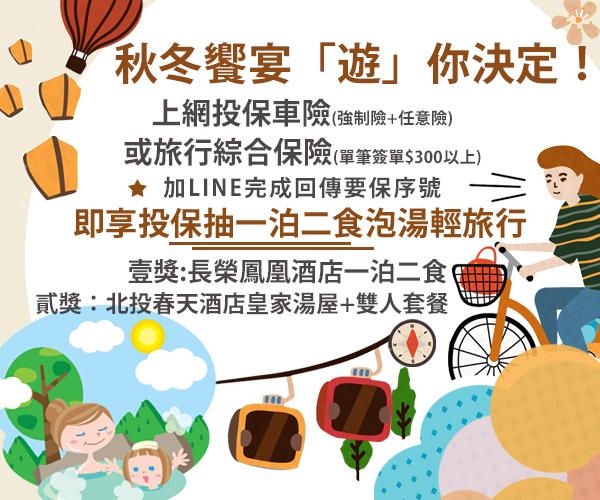 秋冬饗宴「遊」你決定!投保抽一泊二食泡湯輕旅行
